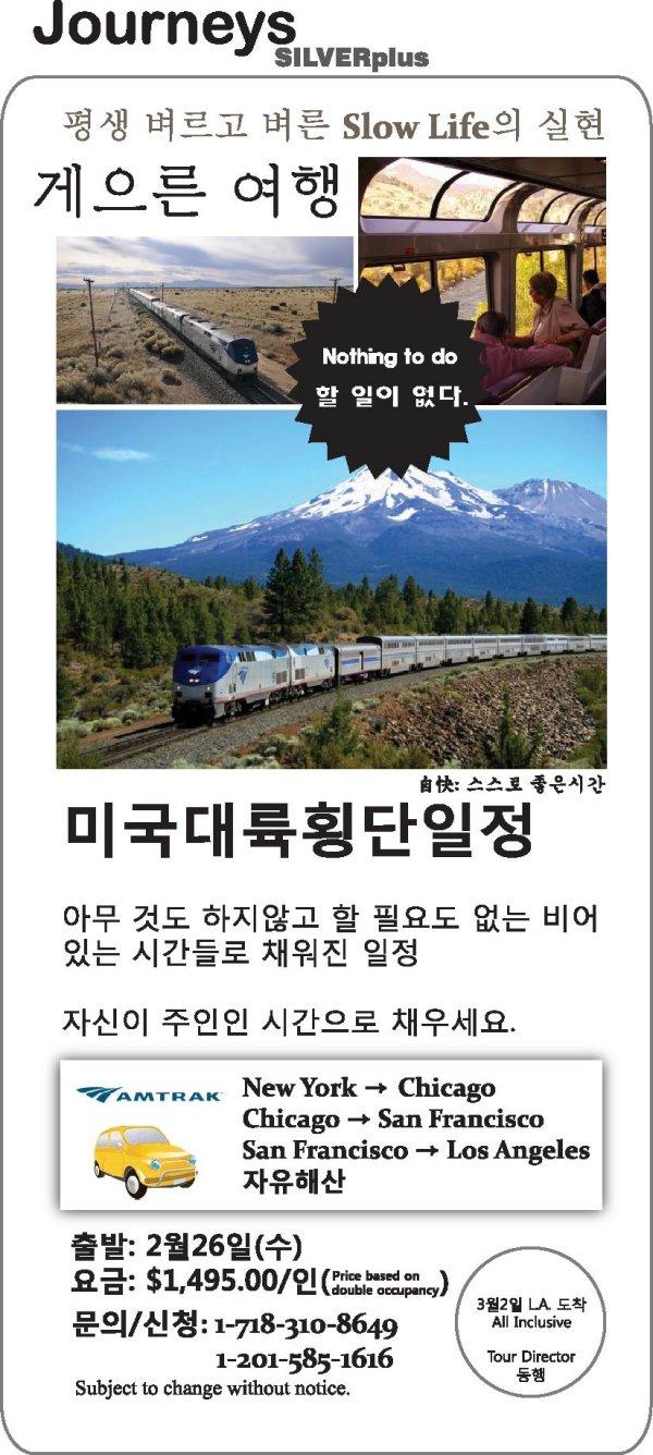 미국대륙횡단 기차여행