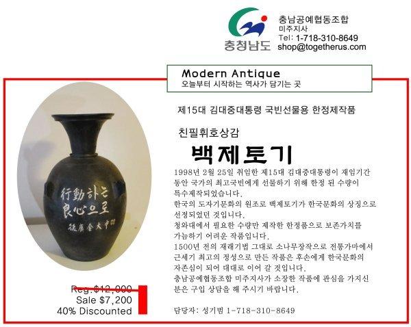 故김대중 전대통령 국빈선물용 백제토기